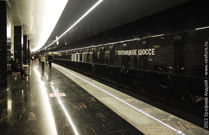 Темная сторона станции Пятницкое шоссе